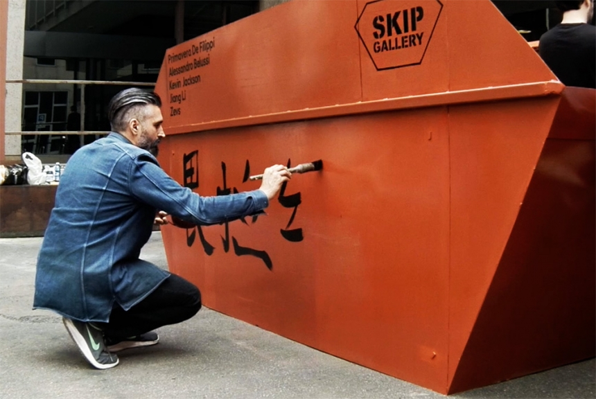 Skip Gallery / Produce UK